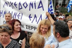 Η Φωτεινή για τη Μακεδονία